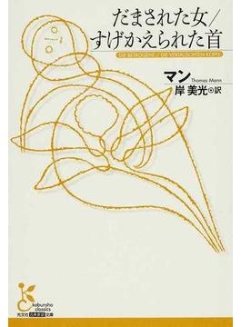 だまされた女/すげかえられた首(光文社古典新訳文庫)
