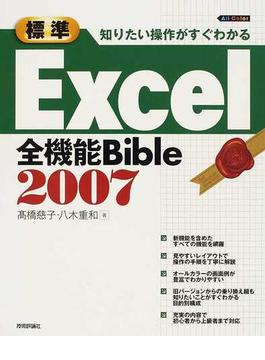 標準Excel全機能Bible 2007 知りたい操作がすぐわかる