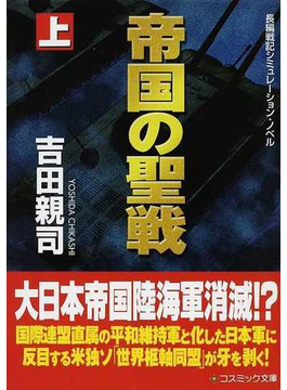 帝国の聖戦 長編戦記シミュレーション・ノベル 上(コスミック文庫)