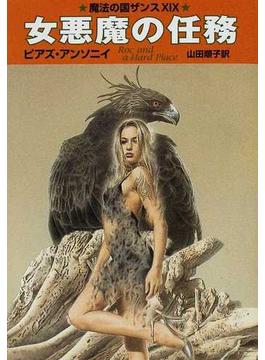 女悪魔の任務(ハヤカワ文庫 FT)