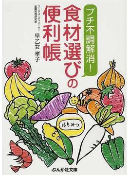 プチ不調解消!食材選びの便利帳(ぶんか社文庫)