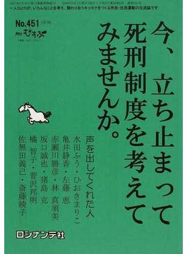 月刊むすぶ No.451('08 08)