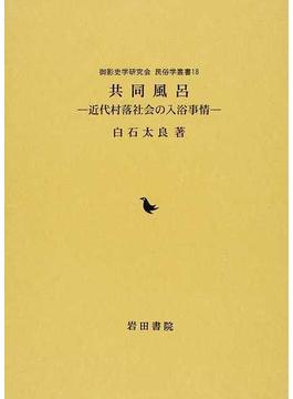 共同風呂 近代村落社会の入浴事情 (御影史学研究会民俗学叢書)の表紙
