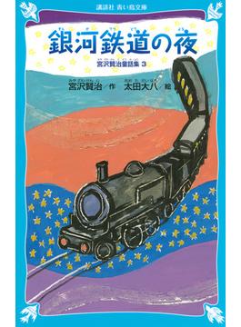 銀河鉄道の夜 新装版(講談社青い鳥文庫 )