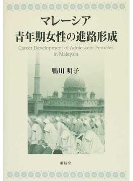 マレーシア青年期女性の進路形成