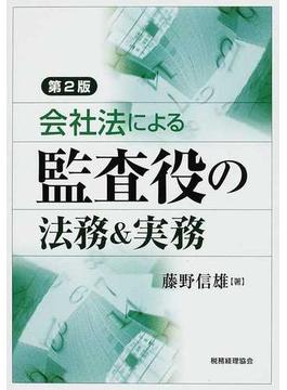 会社法による監査役の法務&実務 第2版