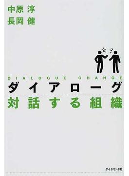 ダイアローグ対話する組織