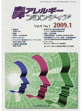 鼻アレルギーフロンティア Vol.9No.1(2009.1) 〈座談会〉花粉症 2009