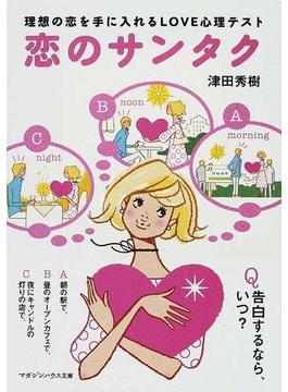 恋のサンタク 理想の恋を手に入れるLOVE心理テスト(マガジンハウス文庫)