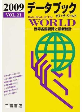 データブックオブ・ザ・ワールド 世界各国要覧と最新統計 VOL.21(2009)