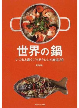 世界の鍋 いつもと違うごちそうレシピ厳選29