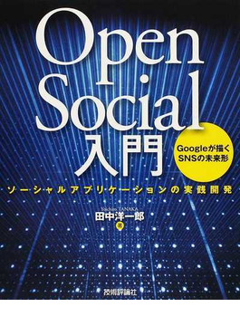 OpenSocial入門 ソーシャルアプリケーションの実践開発 Googleが描くSNSの未来形