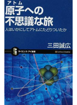 原子への不思議な旅 人はいかにしてアトムにたどりついたか(サイエンス・アイ新書)