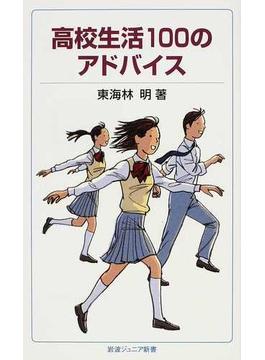 高校生活100のアドバイス(岩波ジュニア新書)