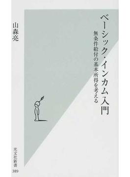 ベーシック・インカム入門 無条件給付の基本所得を考える(光文社新書)