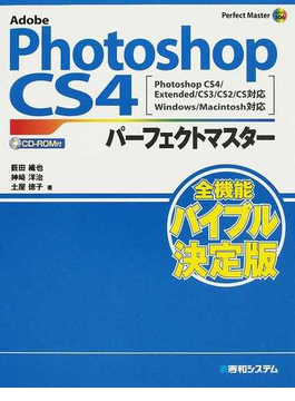 Adobe Photoshop CS4パーフェクトマスター