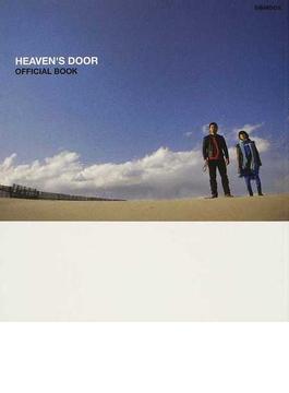 HEAVEN'S DOOR OFFICIAL BOOK(ぴあMOOK)