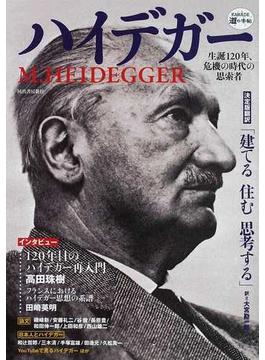 ハイデガー 生誕120年、危機の時代の思索者