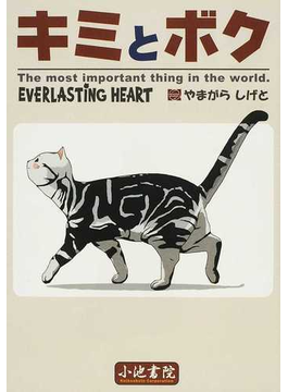 キミとボク The most important thing in the world.EVERLASTING HEART