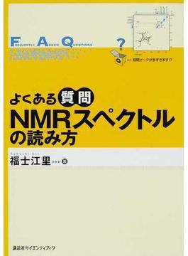 よくある質問NMRスペクトルの読み方(よくある質問シリーズ)