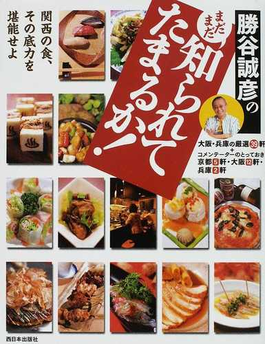 勝谷誠彦のまだまだ知られてたまるか! 関西の食、その底力を堪能せよ 大阪・兵庫の厳選39軒+コメンテーターのとっておき京都5軒・大阪12軒・兵庫2軒