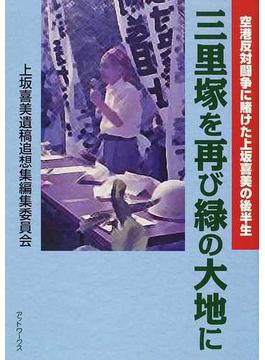 三里塚を再び緑の大地に 空港反対闘争に賭けた上坂喜美の後半生