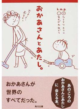 おかあさんとあたし。(角川文庫)