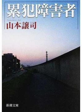 累犯障害者(新潮文庫)