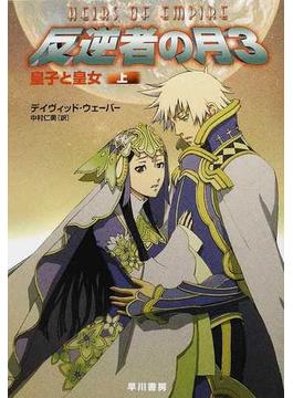 反逆者の月 3上 皇子と皇女 上(ハヤカワ文庫 SF)