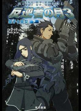 反逆者の月 3下 皇子と皇女 下(ハヤカワ文庫 SF)