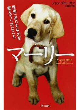 マーリー 世界一おバカな犬が教えてくれたこと(ハヤカワ文庫 NF)