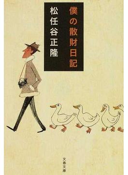 僕の散財日記(文春文庫)