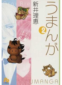 うまんが 2(小学館文庫)