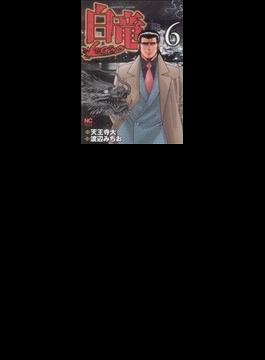 白竜LEGEND 6 (NICHIBUN COMICS)(NICHIBUN COMICS)