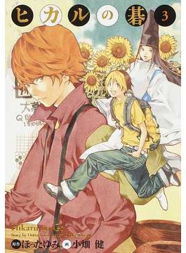 ヒカルの碁 3 完全版 (愛蔵版コミックス)(愛蔵版コミックス)