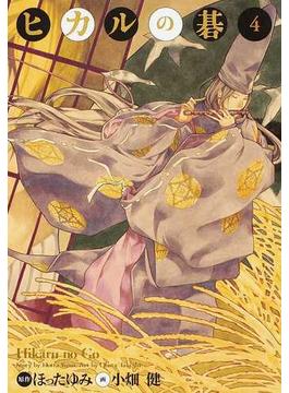 ヒカルの碁 4 完全版 (愛蔵版コミックス)(愛蔵版コミックス)