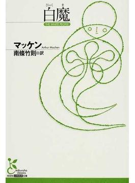 白魔(光文社古典新訳文庫)