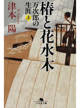 椿と花水木 万次郎の生涯 上(幻冬舎文庫)