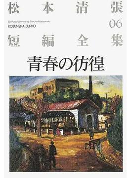松本清張短編全集 06 青春の彷徨(光文社文庫)