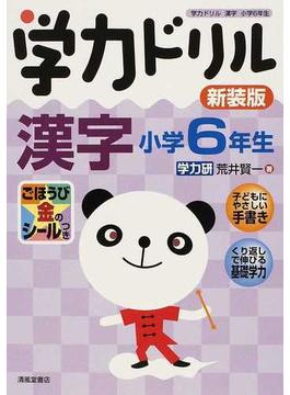 学力ドリル漢字 新装版 小学6年生