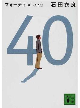 40翼ふたたび(講談社文庫)