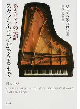 スタインウェイができるまで あるピアノの伝記