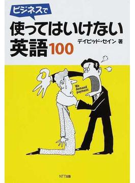 ビジネスで使ってはいけない英語100