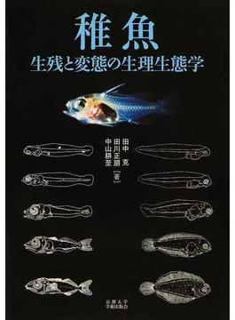 稚魚 生残と変態の生理生態学