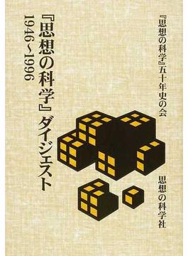 『思想の科学』ダイジェスト 1946〜1996