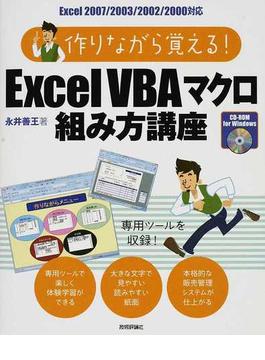 作りながら覚える!Excel VBAマクロ組み方講座