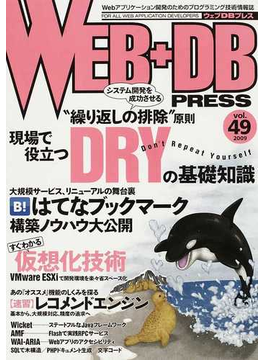 WEB+DB PRESS Vol.49 特集DRYの基礎知識 はてなブックマーク 仮想化技術 レコメンド