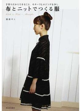 布とニットでつくる服 手作りだからできること。モチーフとエジングを少し。 Cloth×Knit=Mixstyles