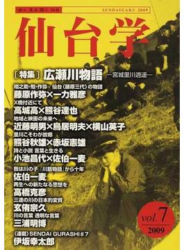 仙台学 歩く見る聞く仙台 vol.7(2009) 特集|広瀬川物語