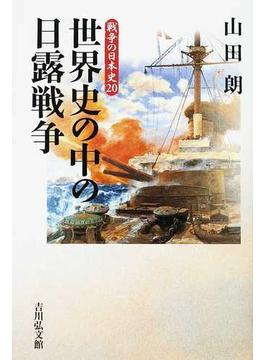 世界史の中の日露戦争
